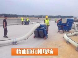 混凝土路面抛丸机是干什么的?
