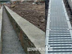 边沟和排水沟的区别
