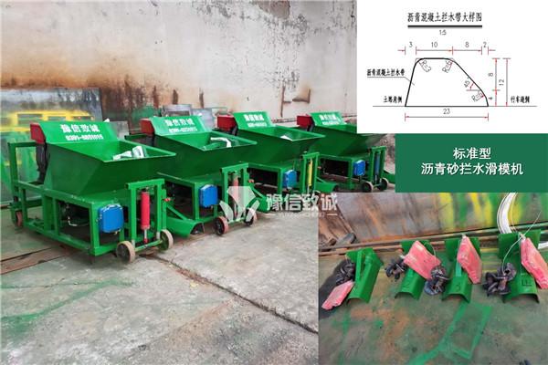 标准拦水带图和设备