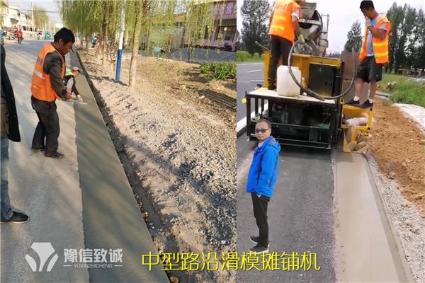 中小型路缘石滑模摊铺机施工现场
