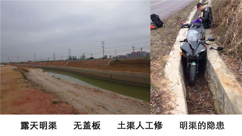 明沟排水渠